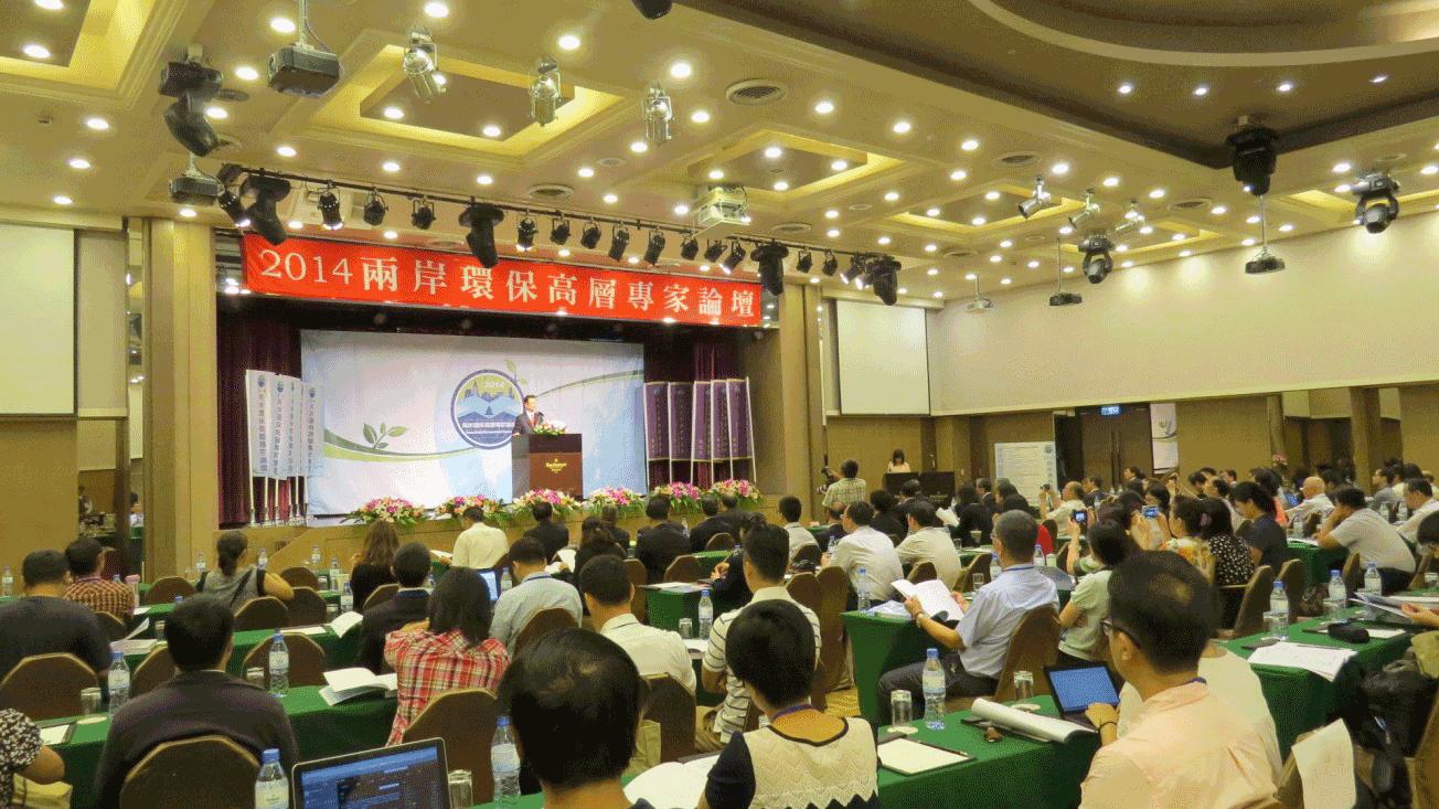 2014 兩岸環保高層專家論壇